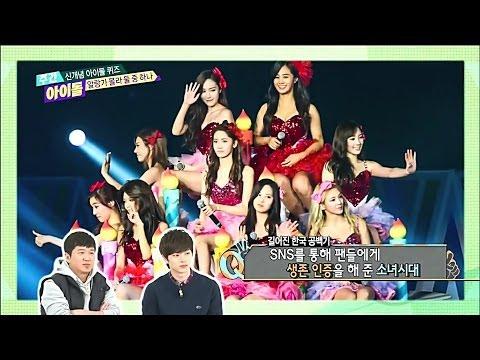 140115 SNSD 주간아이돌 Weekly Idol [New Idol Quiz] BTOB ilhoon SungJae _girls generation 소녀시대 galaxy