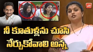 Roja Inspirational Words About CM Jagan Daughters In AP As..