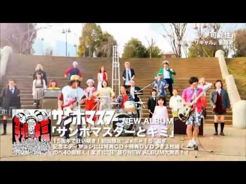 サンボマスター「可能性」MUSIC VIDEO short version