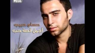 Hossam Habib - Ehtart Ma'ak / حسام حبيب - إحترت معاك