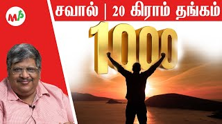1000 நாள் சவால், 20 கிராம் தங்கம் வெல்லுங்கள் !!! | 1000 Days Challenge, Win 20 Grams Gold !!!