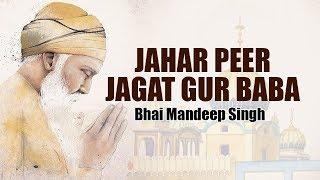 Jahar Peer Jagat Gur Baba – Bhai Mandeep Singh (Bahrain Wale)
