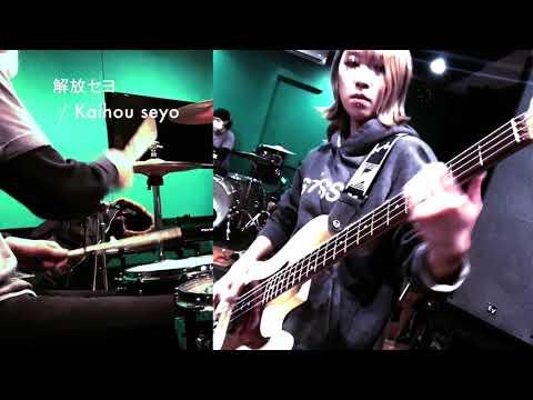 "#PlayBrats""解放セヨ"" / ""Kaihou seyo""(Bass & Drums)"