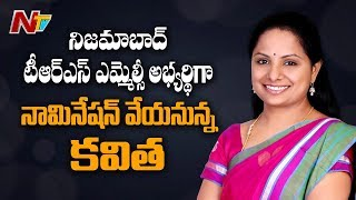 Kalvakuntla Kavitha to file nomination for Nizamabad MLC..