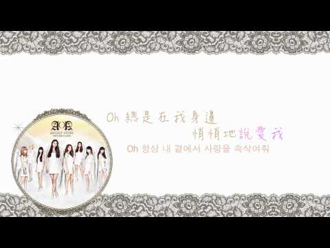 【AOAHK 中字】AOA - Love Is Only You 中韓字歌詞