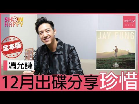 馮允謙預告12月出碟分享「珍惜」(足本版訪問)