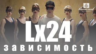 Lx24 - Зависимость