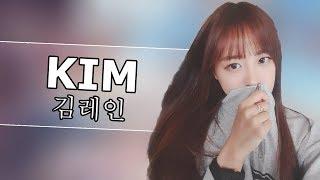 Kim Montage   Korean Girl Streamer   Best Plays 2017 (League Of Legends)