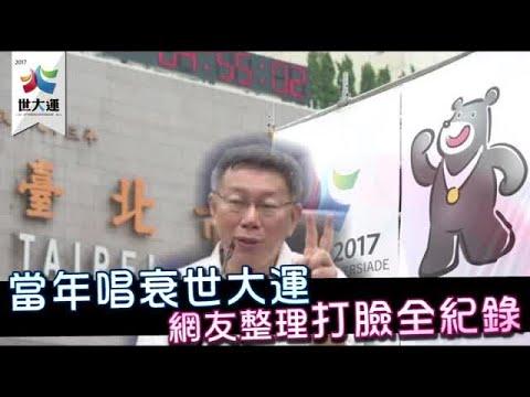 當年唱衰世大運 網友整理打臉全紀錄 | 台灣蘋果日報