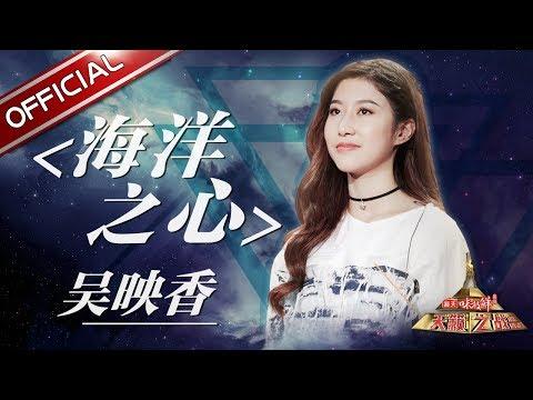 【单曲纯享】 吴映香《海洋之心》 —《天籁之战2》第7期【东方卫视官方高清】