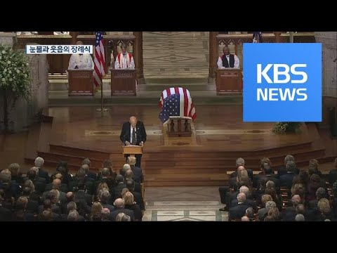 美 부시 전 대통령 국장 엄수…눈물과 웃음의 장례식 / KBS뉴스(News)