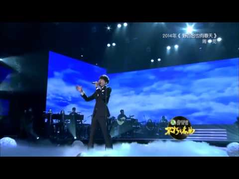 (full) 140308 不朽之名曲 Immortal Song Zhoumi 野百合也有春天