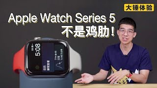 【大锤体验】Apple Watch Series 5 不是鸡肋!