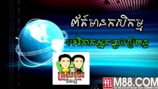 ព័ត៌មានកសិកម្ម៖ បទវិភាគអ្នកខ្លាចប្រពន្ធ - Troll Khmer Tinfy