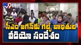 Gulf Victims Video Message To CM Jagan..