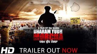 Dharam Yudh Morcha 2016 Movie Trailer Punjabi Video Download New Video HD