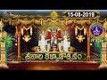 శ్రీవారి కల్యాణోత్సవం   Srivari Kalyanotsavam   15-08-19   SVBC TTD