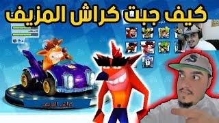 كراش سيارات سوني 4 : كيف تفتح كراش المزيف - بطو ...