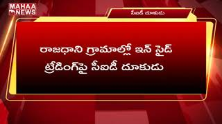 CID Speed Up Investigation On Amaravati Insider Trading..