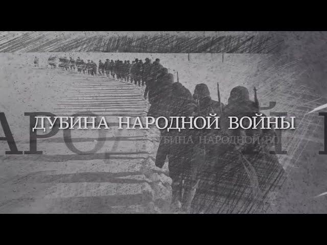 Вечная Отечественная. «Дубина народной войны», 4 серия