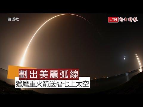 夜空劃出美麗弧線 獵鷹重火箭送福七上太空