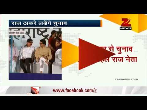 महाराष्ट्र में विधानसभा चुनाव लड़ेंगे राज ठाकरे