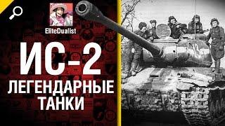 ИС-2 - Легендарные танки №3 - от EliteDualistTv