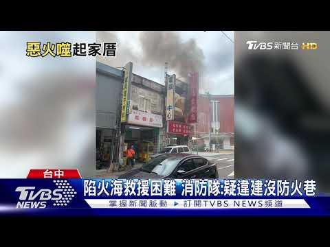 延燒隔壁6間店面! 台中餅店一福堂陷火海|TVBS新聞