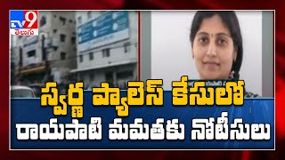 Ex MP Rayapati daughter in law Mamatha attends police inqu..
