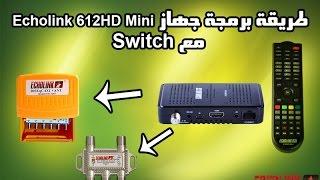 طريقة برمجة جهاز Echolink 612HD Mini مع Switch     -