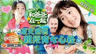 Together With Dad S3 Documentary EP8 20150828【Hunan TV Official 1080P】