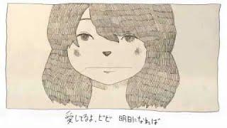 米津玄師 MV『vivi』