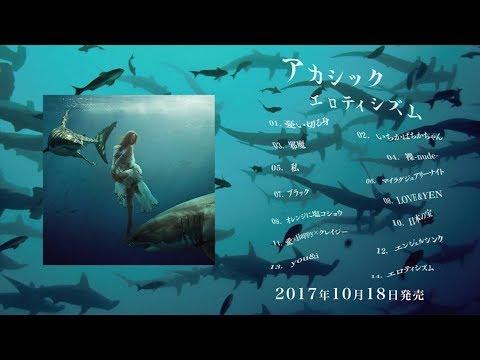 アカシック 2ND ALBUM『エロティシズム』 全曲視聴トレーラー