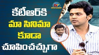 Hero Naveen makes fun with Priyadarshi over KTR..