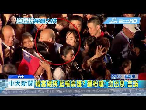 20190624中天電視 打破「醬缸文化」藍營戰將! 鐵粉列「7大原因」挺韓