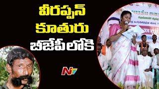 Veerappan Daughter Vidya Rani Joins BJP..