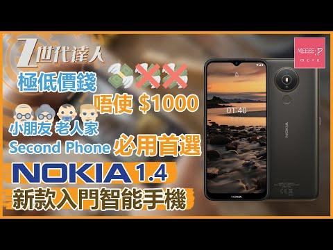 Nokia 1.4 新款入門智能手機 極低價錢唔使$1000 小朋友 老人家 Second Phone 必用首選