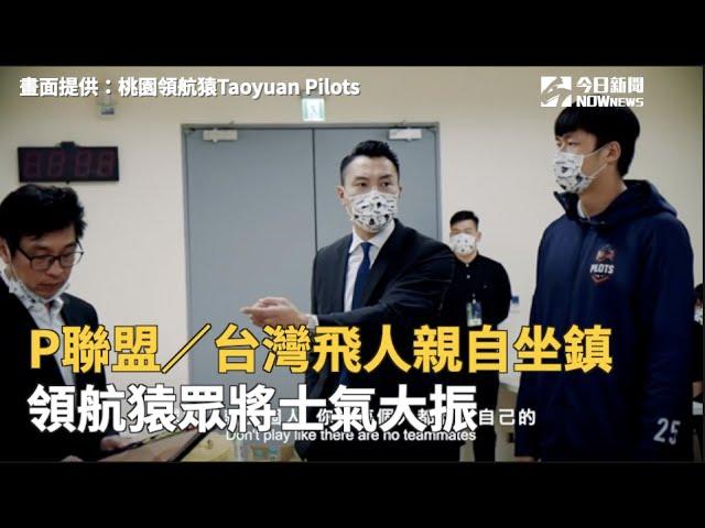 台灣飛人親自坐鎮 領航猿士氣大振