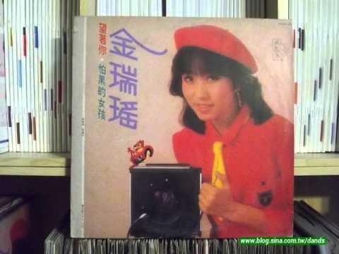 金瑞瑤〔望著你〕1984作品輯