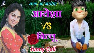 आयेशा झुलका VS बिल्लू   Ayesha Jhuka ki funny Call talking tom ayesha jhulka all hit song
