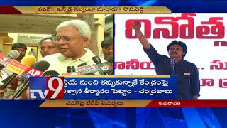 Undavalli clarifies on script for PK's speech at Jana Sena..