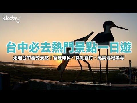 KKday【台灣超級攻略】台中必去熱門景點一日遊!宮原眼科、彩虹眷村、高美濕地
