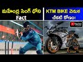 HOW KTM MOTORBIKE FORMED   SECRET FACTS OF MS DHONI   RANDOM FACTS EPISODE.