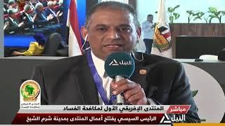 لايف من شرم الشيخ مع لواء دكتور/ هشام زعلوك - مدير الأكاديم ...