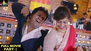 Best Of Luck Hindi Full Movie | Part 1/2 | Hyderabadi Comedy Movies | Sri Balaji Video