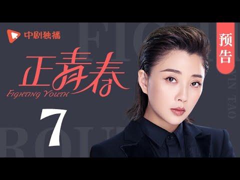正青春 第7集 预告(吴谨言、殷桃、刘敏涛、左小青 领衔主演)