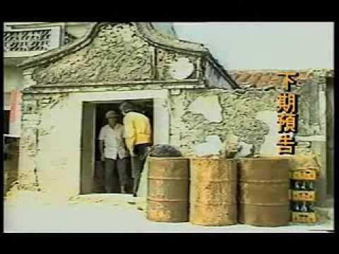台視1984連續劇《 最難忘的人》第一集片尾預告-劉尚謙、伍楓主演