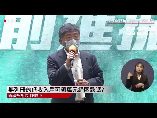 直播/蘇貞昌陳時中親上火線為萬元之亂致歉?
