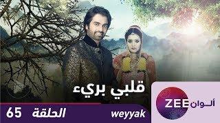 مسلسل قلبي بريء - حلقة 65 - ZeeAlwan     -