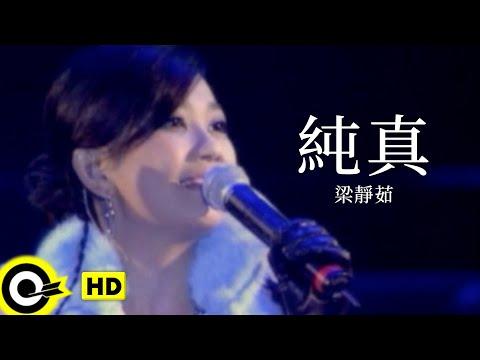 梁靜茹-純真 (官方完整版MV)